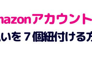 Amazonアカウントにd払いを設定