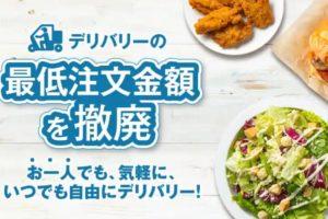 ドミノピザ・クーポンご紹介ページ