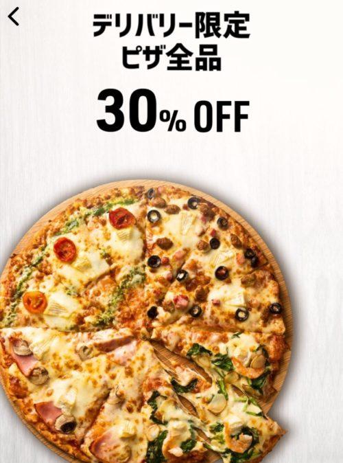 デリバリーピザ全品30%OFF