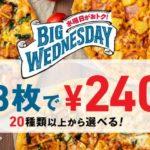 ドミノピザ 水曜日はピザ3枚で2400円