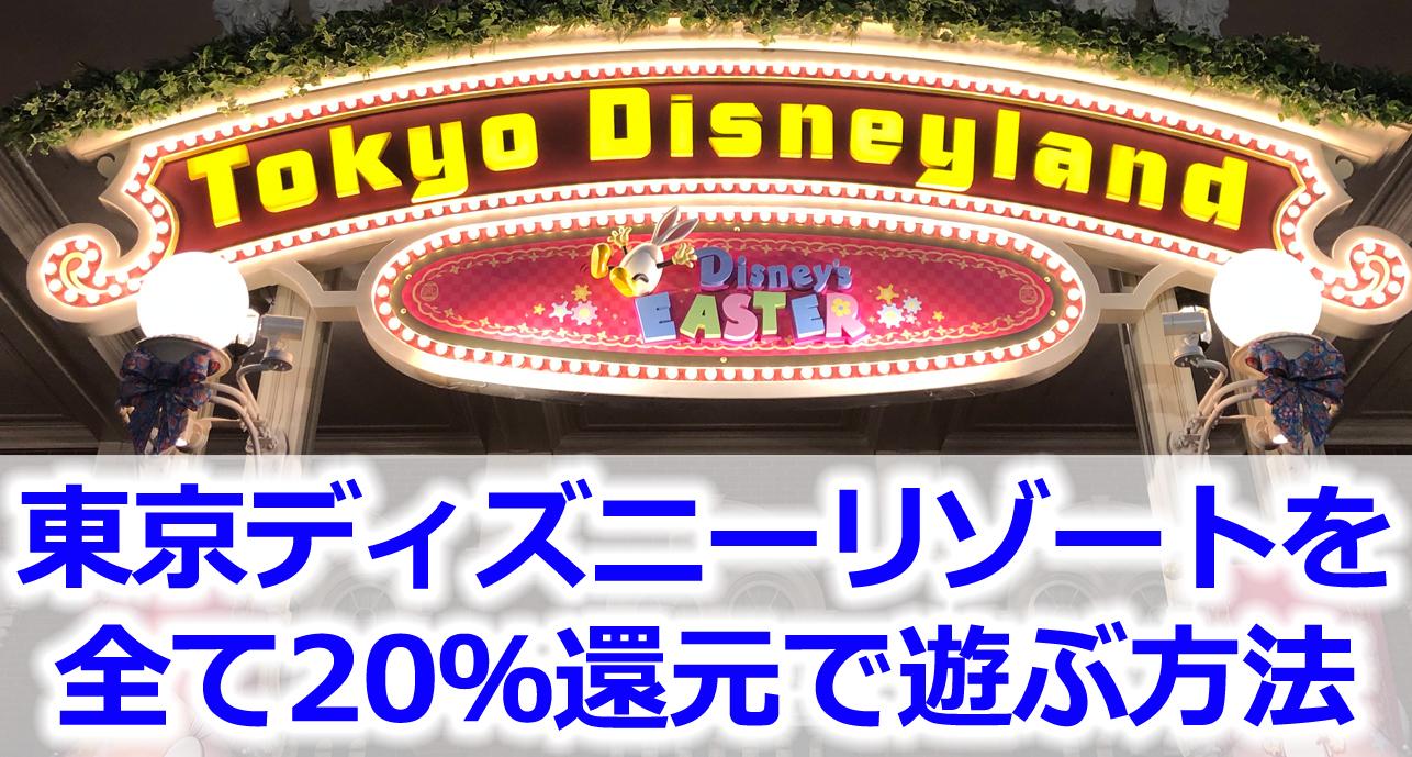 東京ディズニーランド 東京ディズニーシーを全て20 還元の激安で楽しむ裏技 チケット 食事 お土産も 東京ディズニーリゾート攻略 ポイント マイルの逸般人