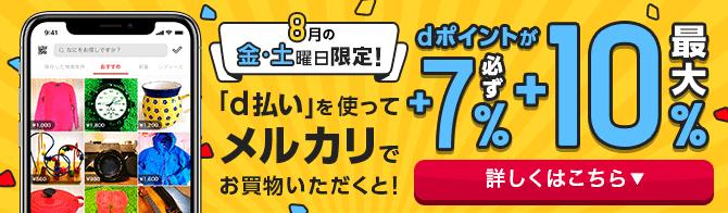 8月のd曜日メルカリがオトク!+7%、最大で合計10%還元に!