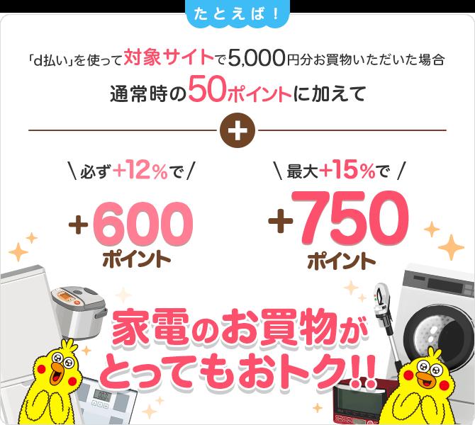 d払いを使って対象サイトで5000円以上買い物すれば最大15%に