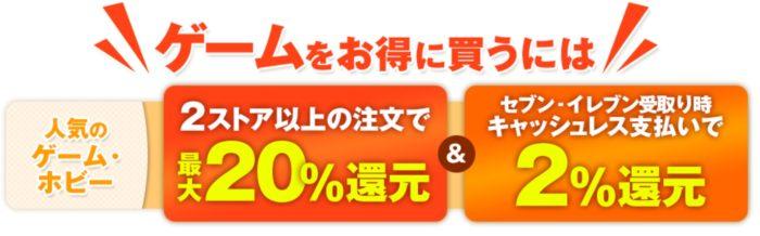 オムニ7 店頭受取 2%還元キャッシュレス支払い