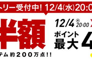 楽天スーパーセール SALE 2019年12月