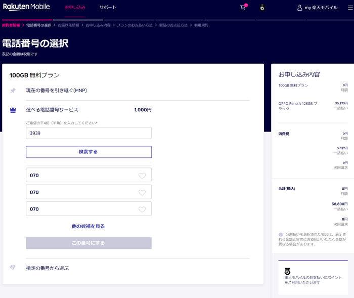 選べる電話番号サービス1,000円 現在の番号を引き継ぐ(MNP)も可能。