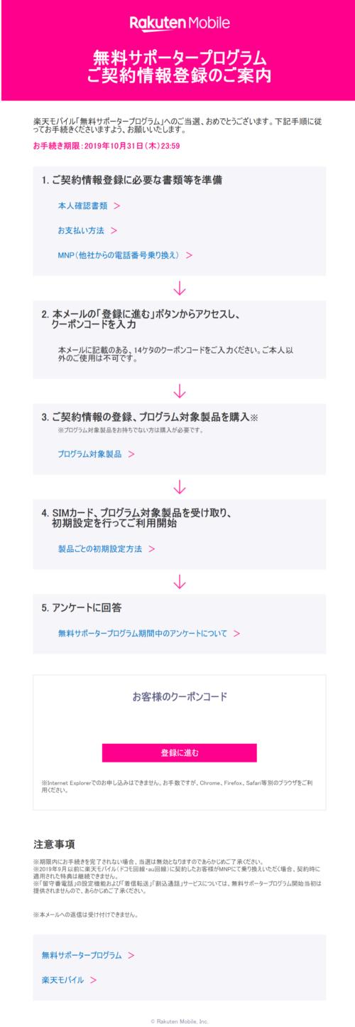 楽天モバイル【無料サポータープログラム】ご契約情報登録のご案内メール
