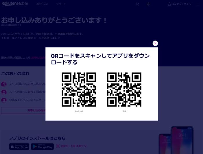 楽天モバイル アプリ  QRコードをスキャン。iOS Android版