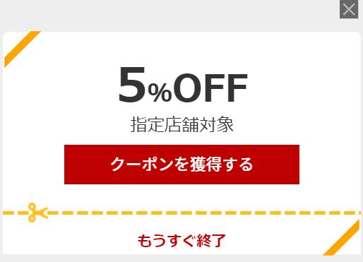 HUAWEI 5%クーポン