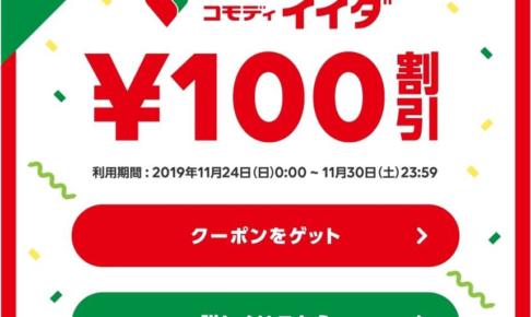 コモディイイダ 100円OFFクーポン