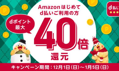 Amazonはじめてd払い利用で40倍還元