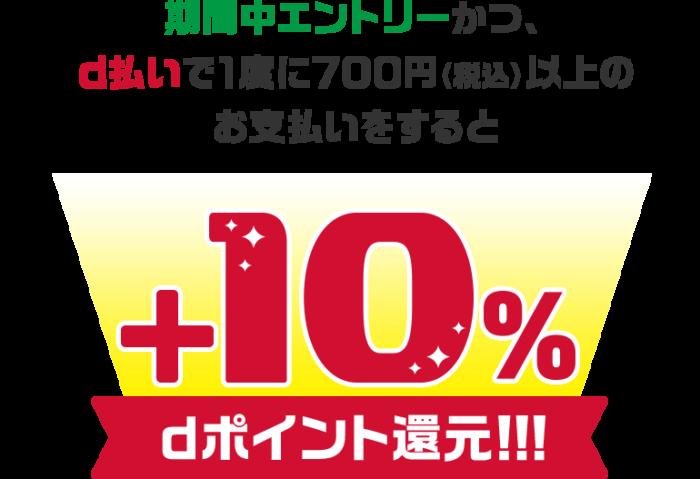 セブンイレブンキャンペーン 10%還元 要エントリー