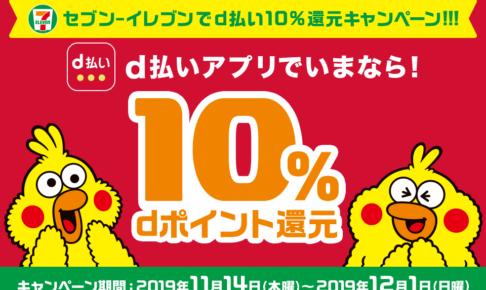 セブン‐イレブンでd払い10%還元キャンペーン
