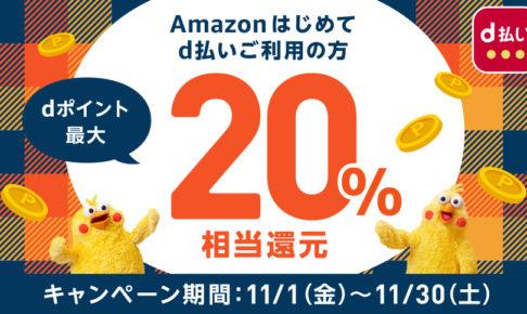 Amazonでd払い初めて利用キャンペーン