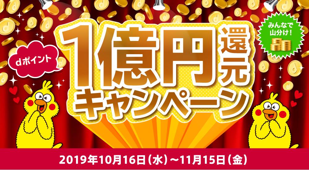 dカード 1億円還元キャンペーン