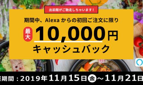出前館1万円キャッシュバック