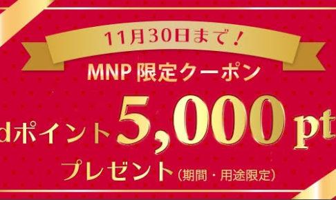 ドコモクーポン dポイントが5000ポイント貰える MNP専用