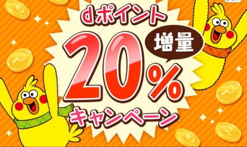 dポイント20%増量キャンペーン 2019年11月
