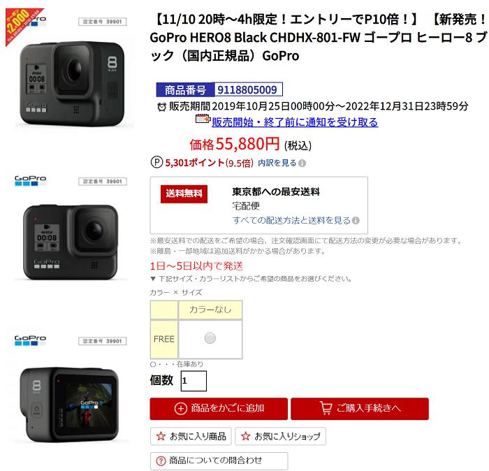 【11/10 20時~4h限定!エントリーでP10倍!】 【新発売!】GoPro HERO8 Black CHDHX-801-FW ゴープロ ヒーロー8 ブラック(国内正規品)GoPro
