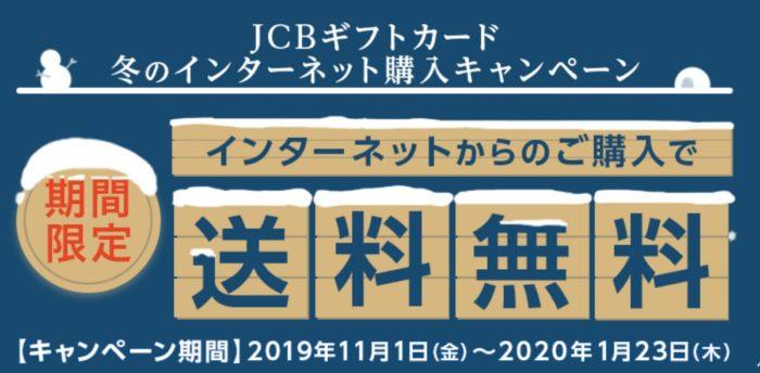 JCBギフトカード 冬のインターネット注文キャンペーン