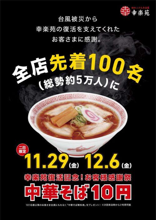 幸楽苑 10円ラーメン