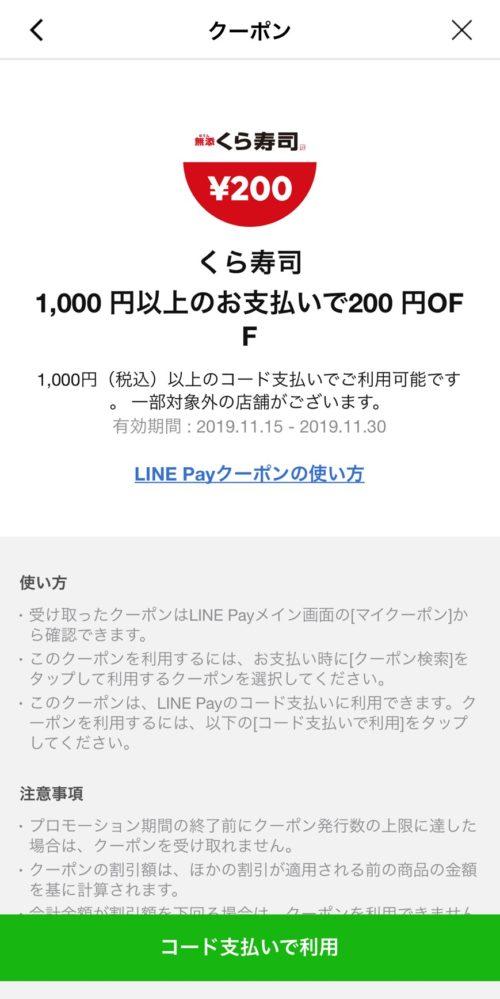 くら寿司 LINE PAYクーポン ゲット
