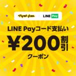 LINE Pay マツモトキヨシクーポン