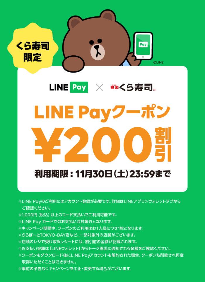 くら寿司 LINE PAYクーポン