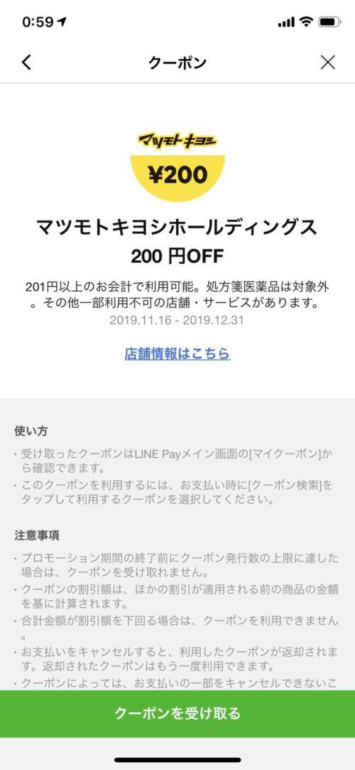 LINE Pay マツキヨクーポン