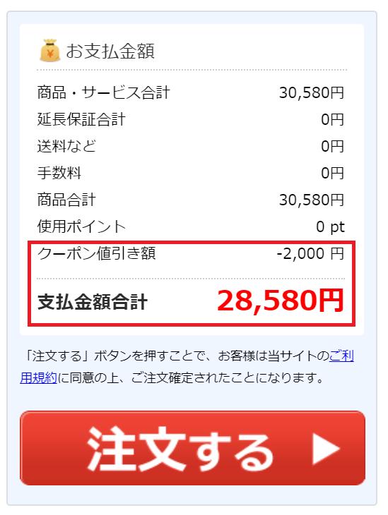 ノジマ2000円引き