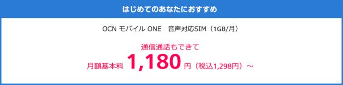 OCN料金プラン
