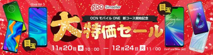 OCN モバイル ONE 新コース開始記念 大特価セール