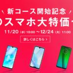 OCN モバイル ONE 新コース開始記念 大特価セールで1円機種が登場!