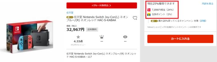 任天堂スイッチ クーポン付き PayPayモールヤマダ電機