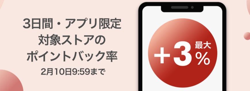 リーベイツ アプリ限定