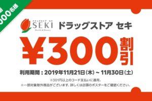 ドラッグストアセキ 300円OFFクーポン