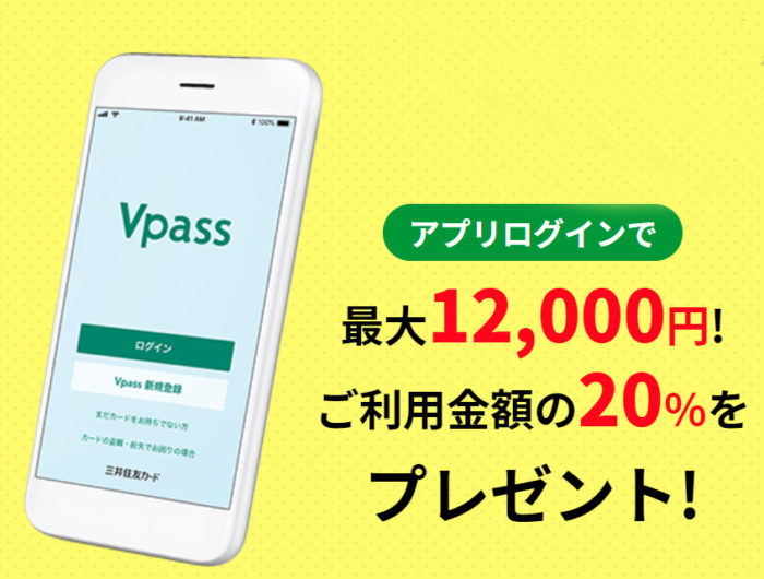 三井住友カード 20%還元