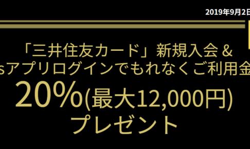 三井住友カード 20%還元キャンペーン
