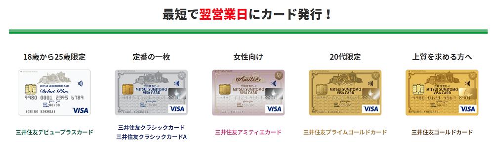 三井住友カード 判断基準