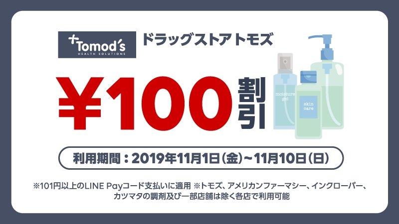 トモズ TOMOS薬局で使える100円OFFクーポン