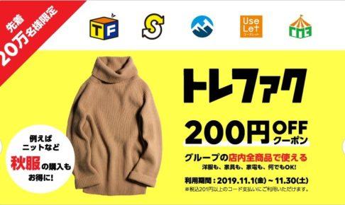 トレファク トレジャーファクトリーで使える200円OFFクーポン