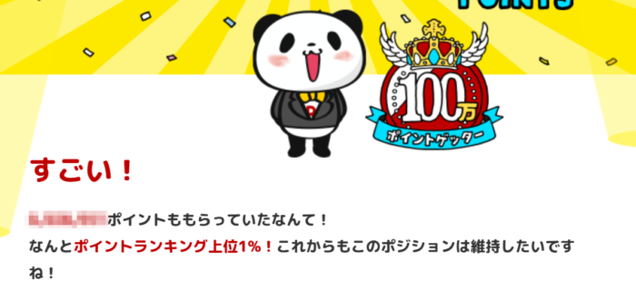 【楽天】クイズ ポイオネア 100万ポイントゲッター 上位1%