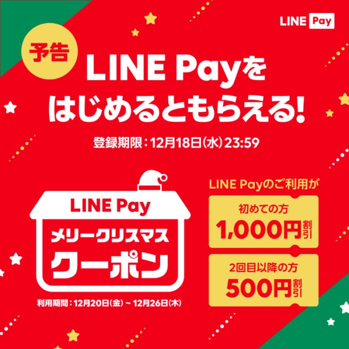 LINE Payクーポン メリークリスマス
