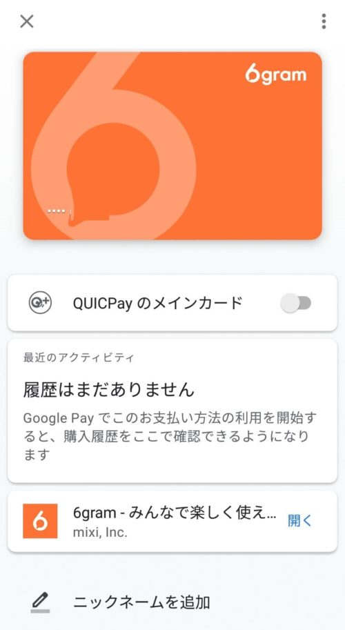 6gramクイックペイ Qucick pay