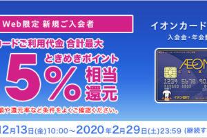 イオンカード最大15%還元