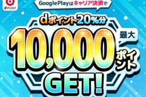 google pay決済でdポイント