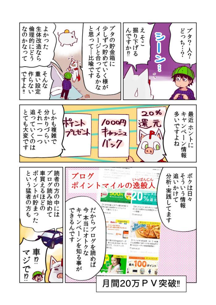 ポイント・マイルの逸般人を漫画でご紹介 根田 啓史先生