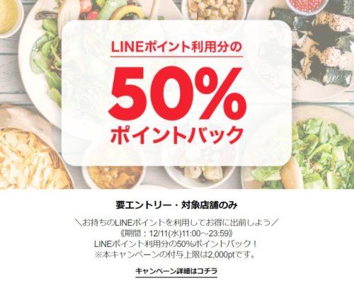 LINEデリマ 50%ポイントバック