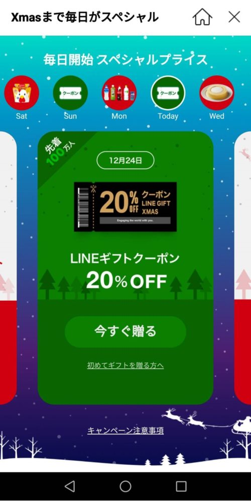LINEギフトクーポン 20%還元