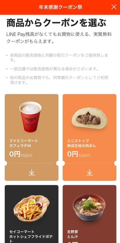 Line Payクーポン商品別